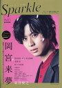 Sparkle(VOL.40(2020)) 岡宮来夢/染谷俊之 (MEDIABOY MOOK)
