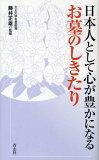 墓,成为一个丰富的传统,日本的心[日本人として心が豊かになるお墓のしきたり [ 青志社 ]]