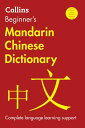 Collins Beginner 039 s Mandarin Chinese Dictionary, 2nd Edition COLLINS BEGINNERS MANDARIN CHI Harpercollins Publishers Ltd