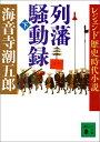列藩騒動録(下) [ 海音寺潮五郎 ]