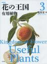 新装版 花の王国3 有用植物 [ 荒俣 宏 ]...