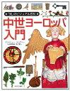 「知」のビジュアル百科(25) 中世ヨーロッパ入門