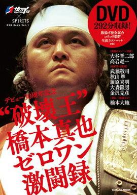 �ǥӥ塼30��ǯ��ǰ �ء��˲����ɶ��ܿ��� �������ƮϿ�� FIGHTING TV ����饤��G���ԥ�å� DVD BOOK vol.1