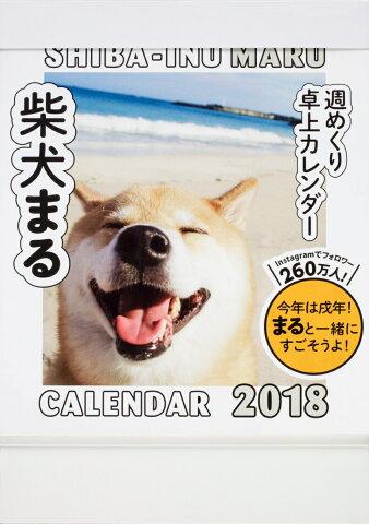 2018年 柴犬まる週めくり卓上カレンダー [ 小野 慎二郎 ]