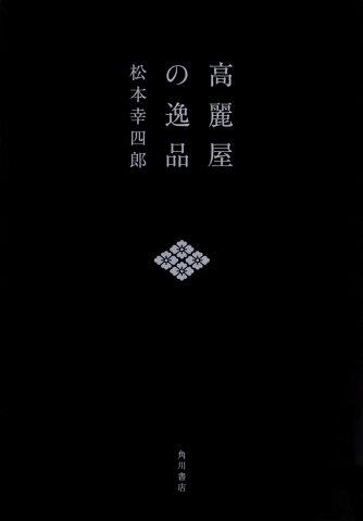 高麗屋の逸品 [ 松本 幸四郎 ]
