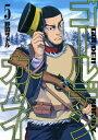 ゴールデンカムイ(5) (ヤングジャンプコミックス) [ 野...