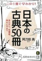 この1冊で早わかり!日本の古典50冊