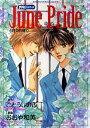 June pride 6月の自尊心 (あすかコミックスCL-DX タクミくんシリーズ) [ おおや和美 ]