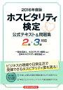 ホスピタリティ検定公式テキスト&問題集(2016年度版) [ 日本ホスピタリティ検定協会 ]