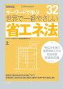 キーワードで学ぶ世界で一番やさしい省エネ法 平成29年施行建築物省エネ法規制措置完全対応版 (エクス