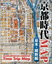 京都時代map(幕末・維新編) [ 新創社 ]