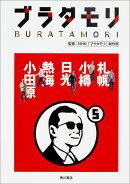 【予約】ブラタモリ 5 札幌 小樽 日光 熱海 小田原
