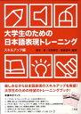 大学生のための日本語表現トレーニング(スキルアップ編) [ 橋本修 ]