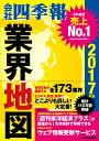 「会社四季報」業界地図 2017年版 [ 東洋経済新報社 ]