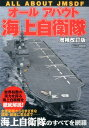 オールアバウト海上自衛隊増補改訂版 (イカロスムック)