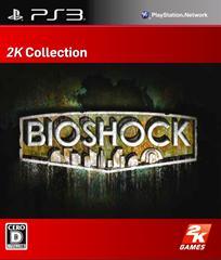 BIOSHOCK 2K Collection