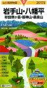 岩手山・八幡平(2017年版) 秋田駒ヶ岳・姫神山・森吉山 (山と高原地図)