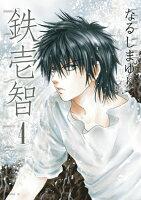 鉄壱智(4)