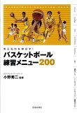 バスケットボール練習メニュー200 [ 小野秀二 ]