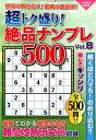 超トク盛り!絶品ナンプレ500(Vol.8) (COSMIC MOOK)