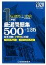1級建築士試験学科厳選問題集500+125(令和2年版) 総合資格学院