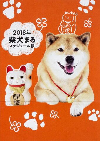 2018年 柴犬まるスケジュール帳 [ 小野 慎二郎 ]