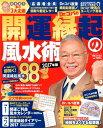 Dr.コパの開運縁起の風水術(2017年版) [ 小林祥晃 ]