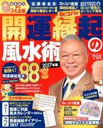 Dr.コパの開運縁起の風水術(2017年版)