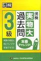 漢検3級実物大過去問本番チャレンジ!