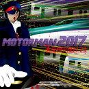 MOTOR MAN��2017