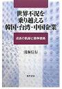 【送料無料】世界不況を乗り越える韓国・台湾・中国企業