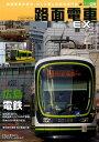路面電車EX(vol.09) 路面電車を考え、そして楽しむ総合専門誌 特集:広島電鉄 (イカロスMO