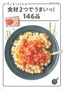 きじまりゅうたの食材2つでうまいっ!146品 (ヒットムック料理シリーズ) [ きじまりゅうた ]