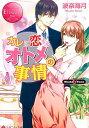 カレに恋するオトメの事情 Misaki & Yuma (エタニティ文庫) 波奈海月