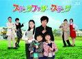 ステップファザー・ステップ BD-BOX【Blu-ray】
