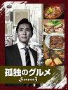 孤独のグルメ Season3 DVD BOX [ 松重豊 ]