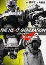 THE NEXT GENERATIONパトレイバー(2) 明の明日 (角川文庫) [ 山邑圭 ]
