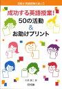 成功する英語授業!50の活動&お助けプリント [ 大塚謙二 ]