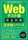 2020年度版 Webテスト1 完全対策 【玉手箱シリーズ】 就活ネットワーク