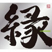縁 (初回限定盤B CD+DVD)