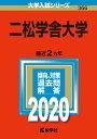 二松学舎大学 2020年版;No.366 (大学入試シリーズ) [ 教学社編集部 ]