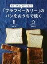 「ブラフベーカリー」のパンをおうちで焼く [ 栄徳 剛 ]