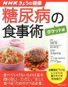 NHKきょうの健康 糖尿病の食事術【ポケット版】 [ 清野裕 ]