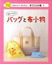 かわいい!かんたん!手づくり小物(1) ひとりでつくれる 毎日つかえるバッグと布小物