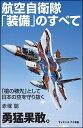 航空自衛隊「装備」のすべて 「槍の穂先」として日本の空を守り抜く (サイエンス アイ新書) 赤塚 聡