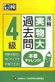 漢検4級実物大過去問本番チャレンジ!
