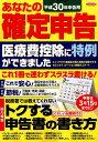 平成30年申告用 あなたの確定申告 [ 日本実業出版社 ]...