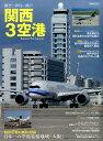 関西3空港 関空・伊丹・神戸 (イカロスMOOK)
