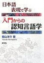 日本語表現で学ぶ入門からの認知言語学