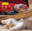 NHK 岩合光昭の世界ネコ歩き|オリジナル・サウンドトラック 2 [ 高野正樹 ]
